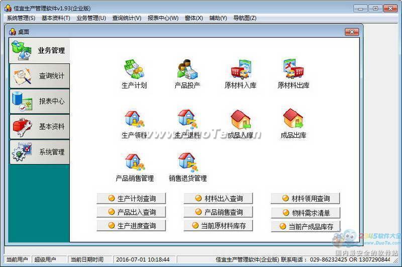 佳宜生产管理软件下载
