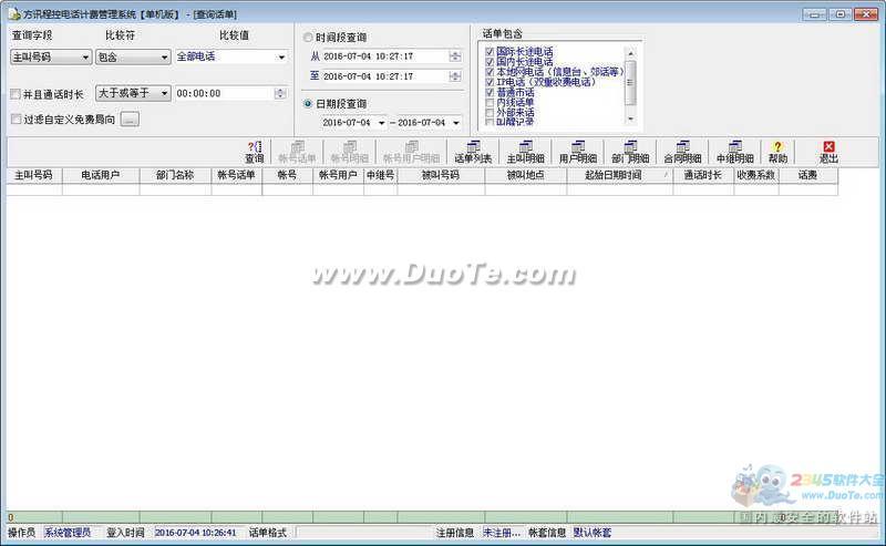 方讯程控电话计费系统下载