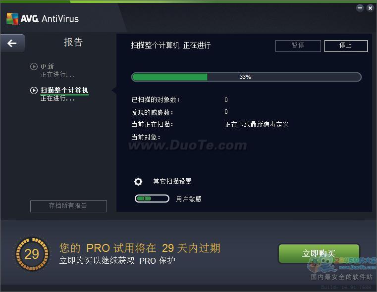 AVG免费杀毒软件 2021下载