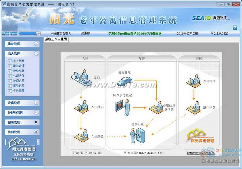 阳光老年公寓管理系统下载