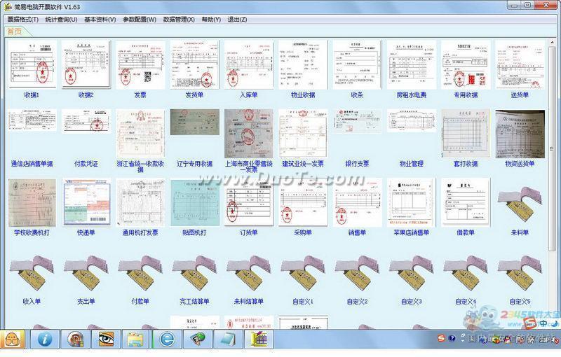 简易电脑开票软件下载