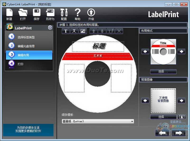 CyberLink LabelPrint(光盘封面打印软件)下载