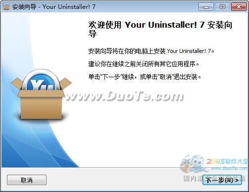 Your Uninstaller!下载