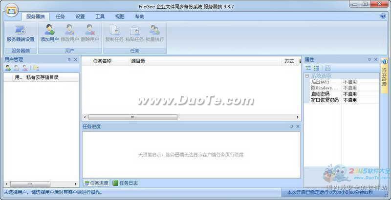 FileGee企业文件同步备份系统下载