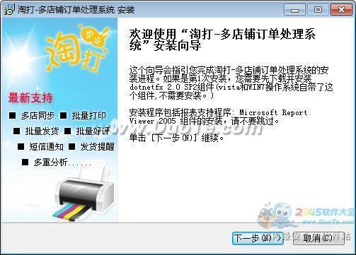 淘打-多店铺订单处理系统下载