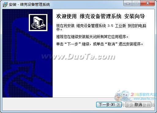 维克设备管理软件下载