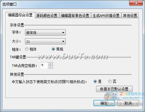 TC脚本开发工具下载
