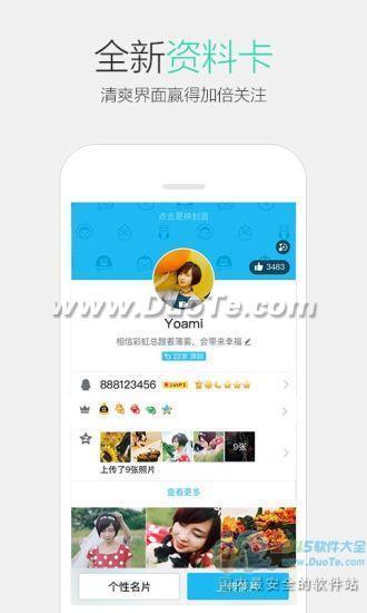 腾讯QQ下载