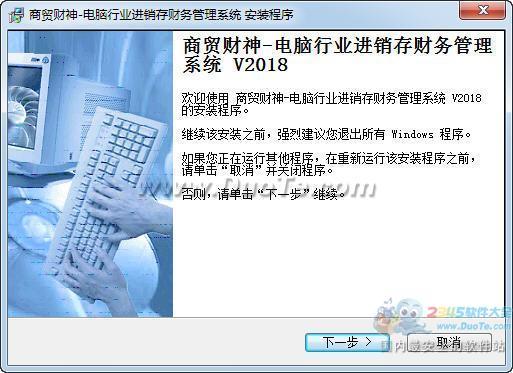 商贸财神电脑公司管理软件下载