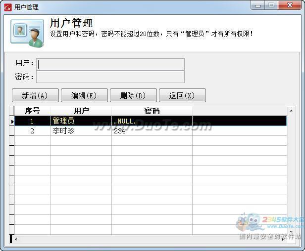燎星医学通-门诊登记系统下载