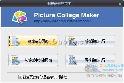 Picture Collage Maker Pro下载
