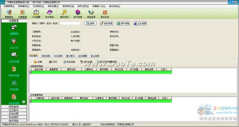 天意物业管理系统下载