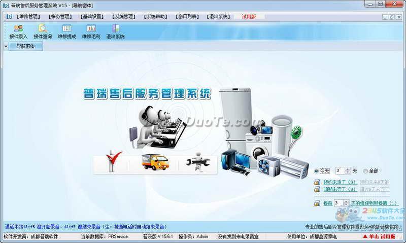 普瑞售后服务管理系统下载