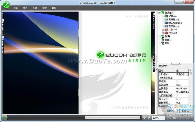 iebook请柬模板_【电子杂志制作软件iebook超级精灵】电子杂志制作软件iebook超级 ...
