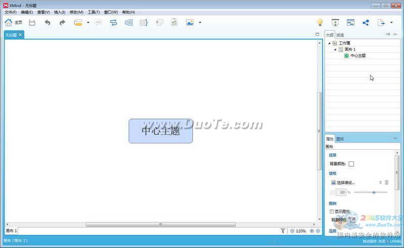 XMind(思维导图软件)下载