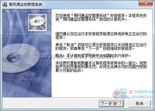 易网通电脑监控软件下载