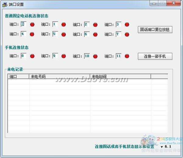 云天来电显示客户管理系统下载