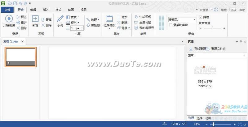 微课程制作系统下载