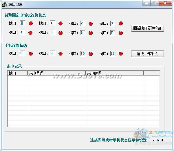 云天售后服务管理系统下载