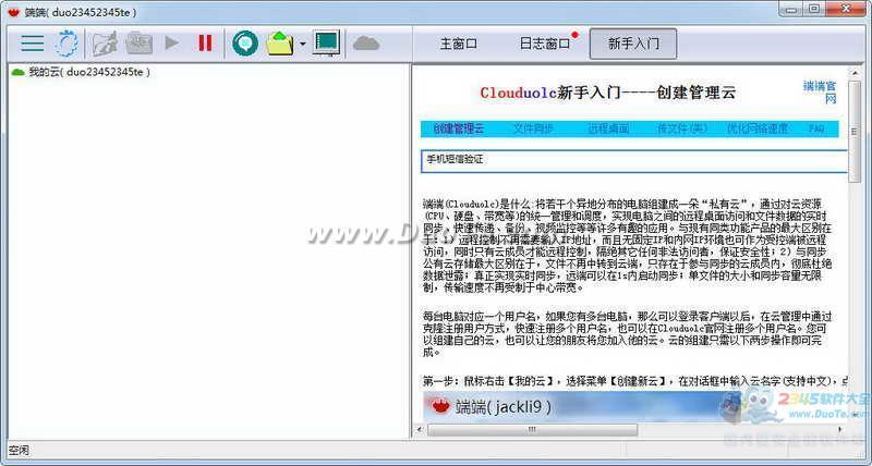 端端(Clouduolc)下载