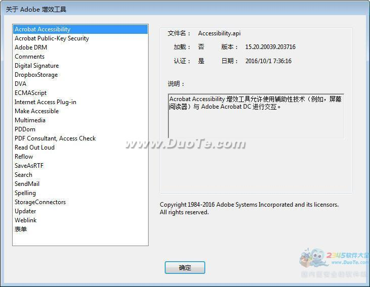 Adobe Acrobat Reader DC下载