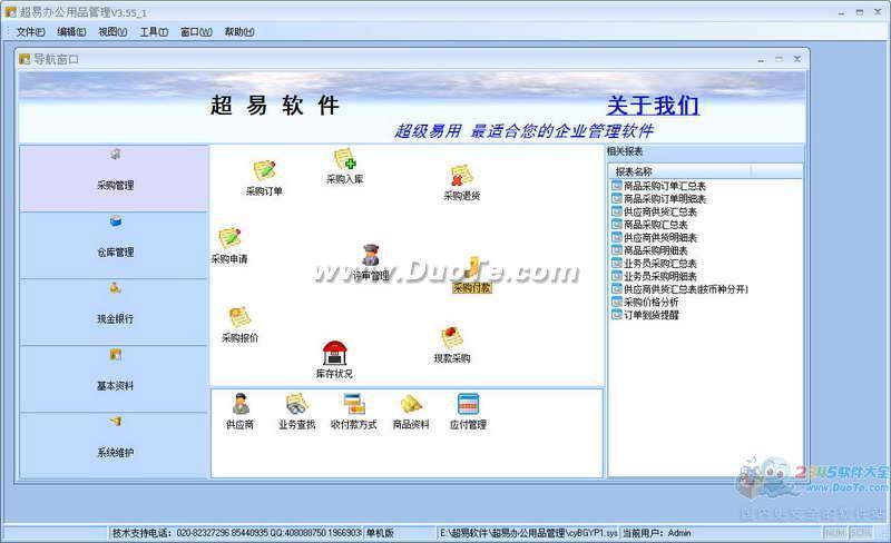 超易办公用品管理软件下载