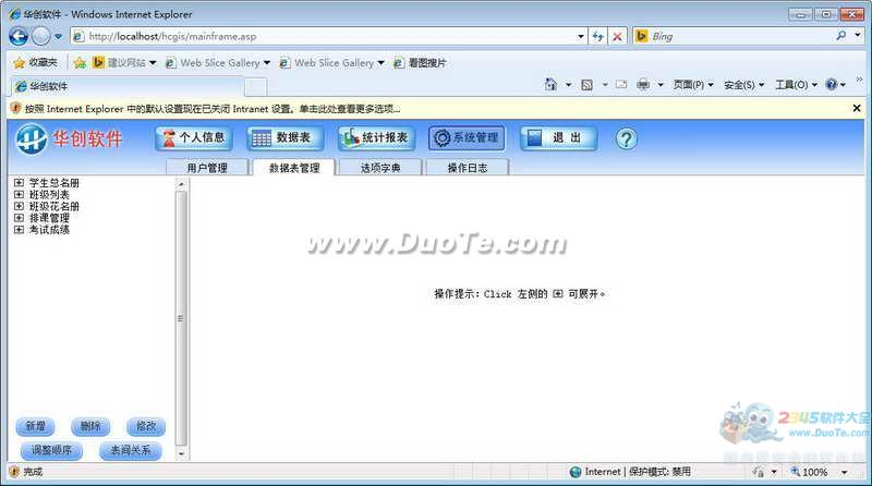 华创学生档案与成绩管理系统下载
