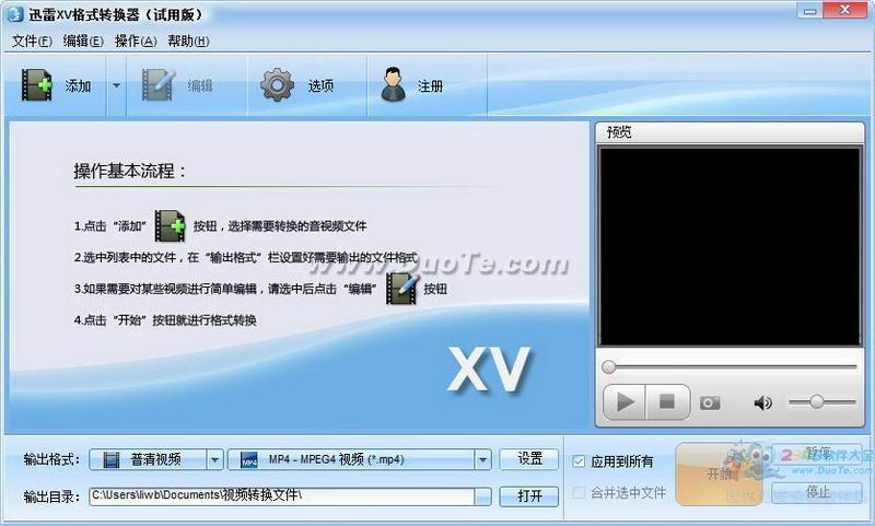 魔法视频迅雷XV格式转换器下载