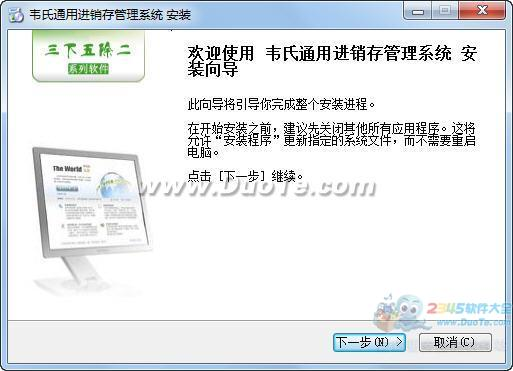 韦氏通用进销存财务一体化管理软件下载
