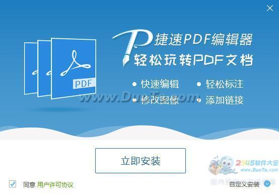 捷速PDF阅读器-pdf阅读器下载下载