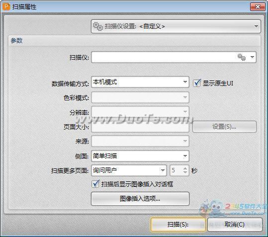 捷速PDF编辑器下载