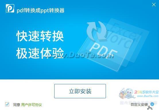 pdf转换成ppt转换器下载