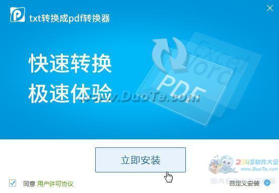 TXT转换成PDF转换器下载