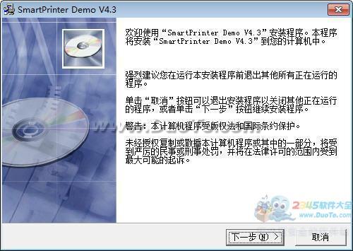 SmartPrinter(虚拟打印机)下载
