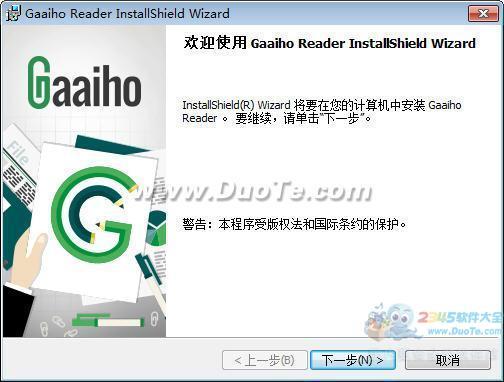 PDF文电通阅读器(Gaaiho Reader)下载