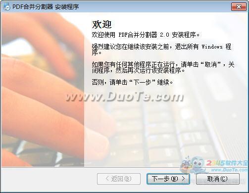 分割宝PDF合并分割软件下载