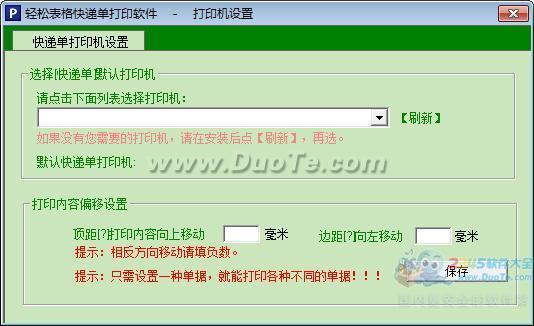 轻松团购快递单打印软件下载