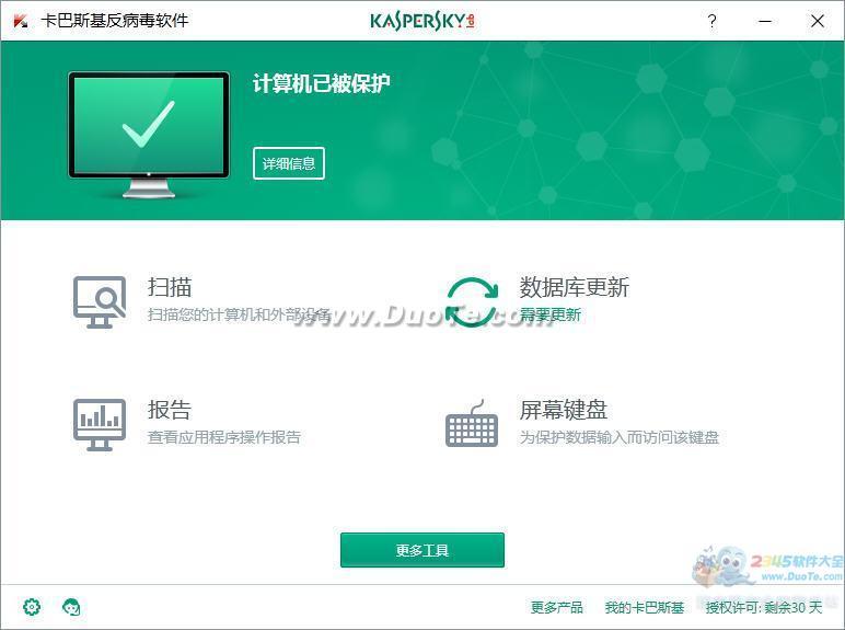卡巴斯基反病毒软件2017下载