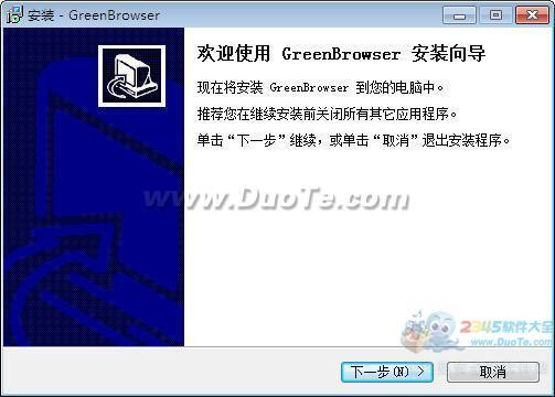 GreenBrowser (绿色浏览器)下载