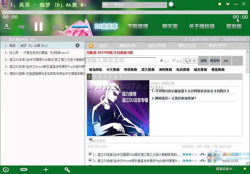 中国dj音乐播放器下载