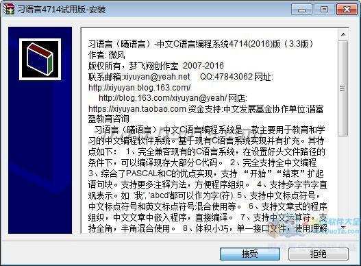 习语言4714试用版-2016下载