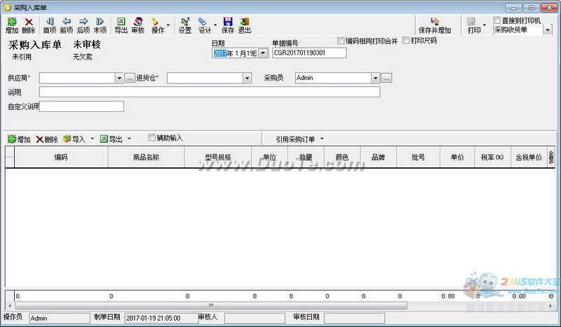 财易仓库管理软件下载