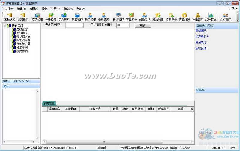 财易酒店管理软件下载