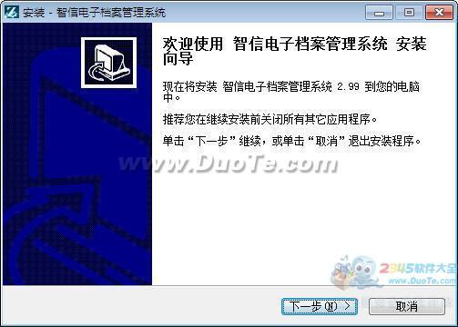 智信电子档案管理系统下载