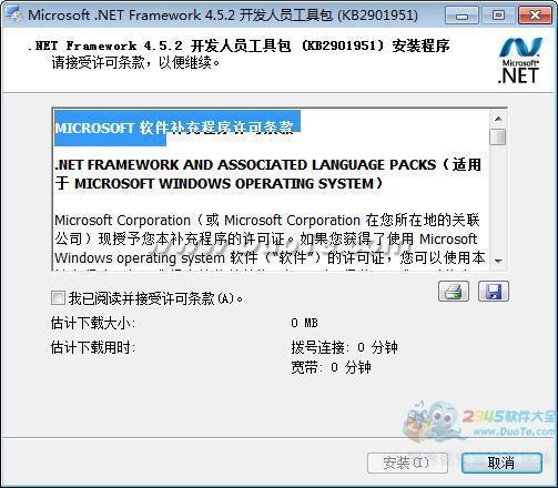 Microsoft .NET Framework 4.5.2下载