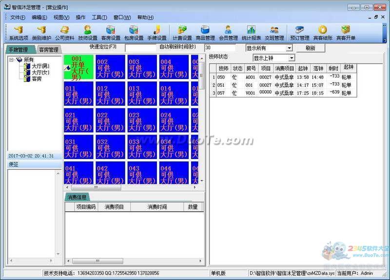 智信沐足管理软件下载
