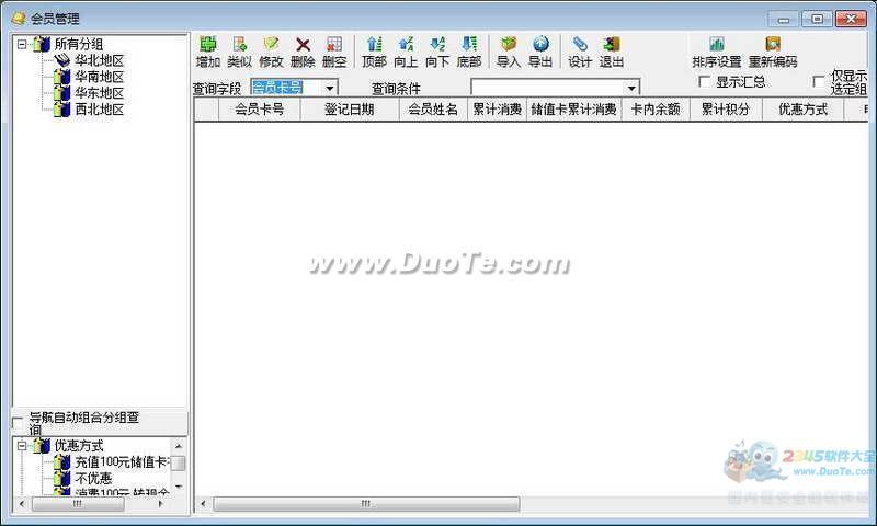 智信酒店管理软件下载