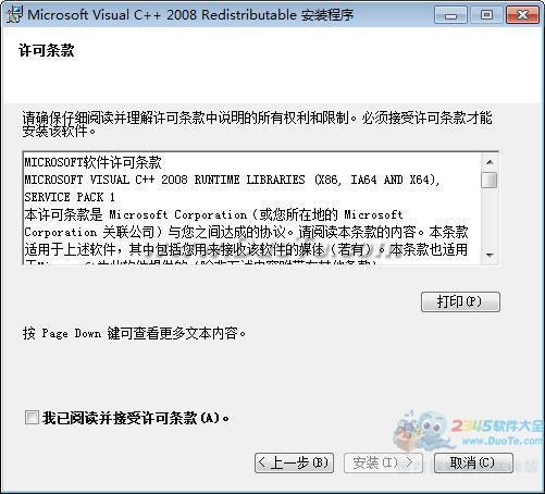 Microsoft Visual C++ 2008 SP1 运行库下载