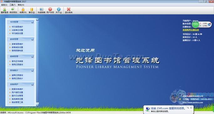 先锋图书馆管理系统 2017下载