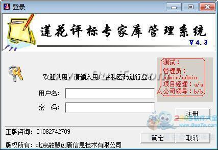 莲花评标专家库管理系统下载